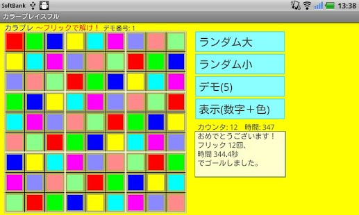 フリック!ナンプレ (カラープレイス)- screenshot thumbnail