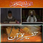 Tafseer ALQuran