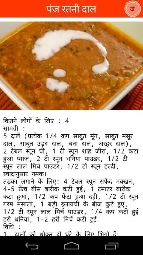 Recipe app to store recipesus vide eggplant with sichuan chile desi indian recipes hindi android apps on google play forumfinder Image collections