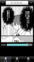 Screenshot of ラッキーボーイ4(無料漫画)