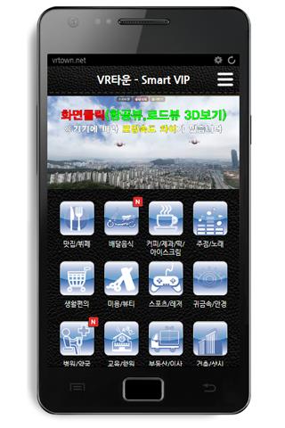 VR타운 - Smart VIP