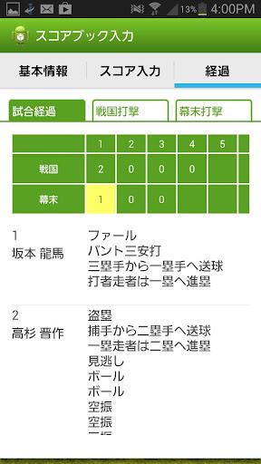 玩運動App|わくわく野球ひろば ~ 実況中継するスコアブック ~免費|APP試玩