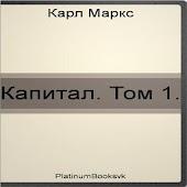Капитал. Том 1. Карл Маркс.