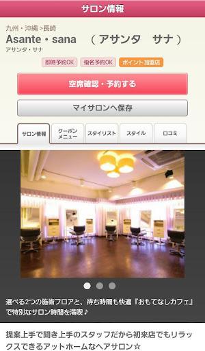 長崎の美容室アサンタサナ♪予約も出来る!