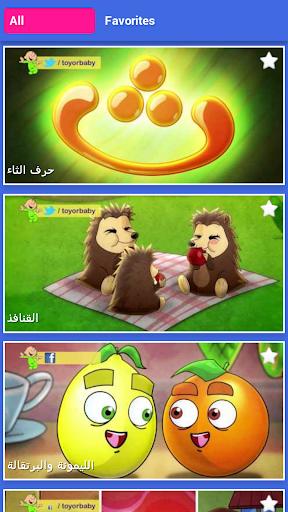 iToyor - Comptines en arabe