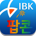 IBK 팝콘 스마트폰 서비스 icon