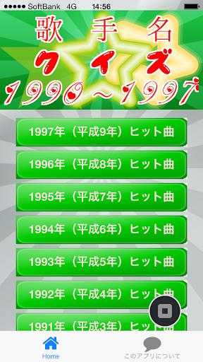 歌手名クイズ1990~1997 ~豆知識が学べる無料アプリ~