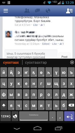 Sakha Yakut keyboard