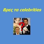 Βρες τα celebrities