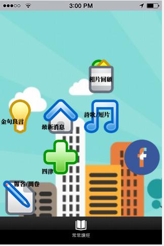 玩社交App|祝福全城免費|APP試玩