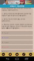 Screenshot of 공인중개사 시험 기출문제