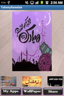 تهاني رمضان -  Ramadan - screenshot thumbnail
