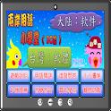 兩岸用語小學堂3C篇 icon