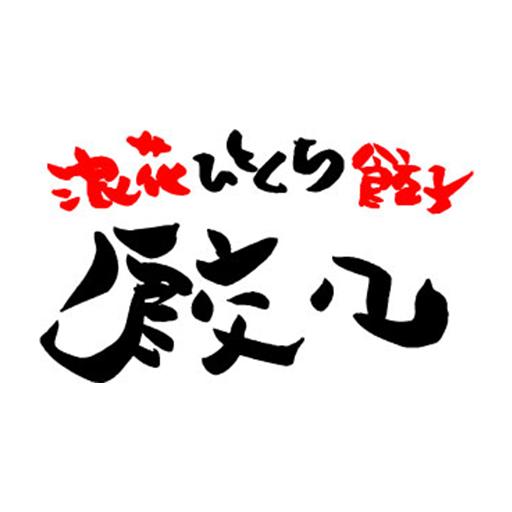 浪花ひとくち餃子 餃々(チャオチャオ) 名古屋伏見店 生活 App LOGO-APP試玩