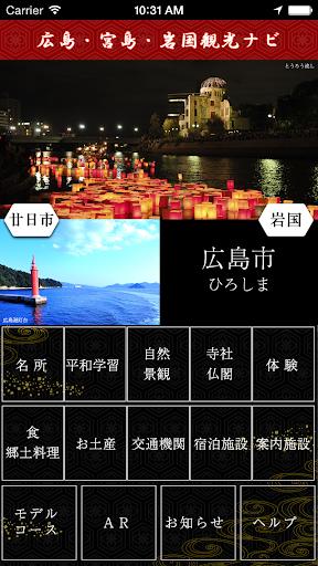 玩免費旅遊APP 下載広島・宮島・岩国観光ナビ app不用錢 硬是要APP