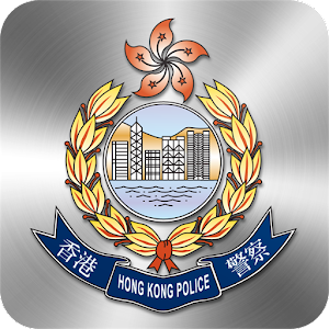 Hong Kong Police Mobile App for PC and MAC