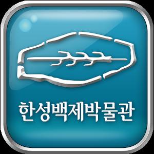 U-전시안내 2.0 [한성백제박물관] 아이콘