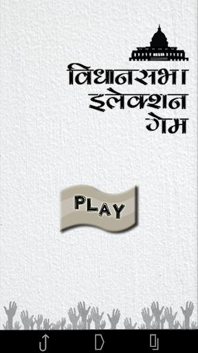 Vidhansabha Election Game