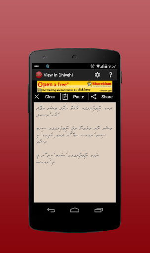 View In Dhivehi Font