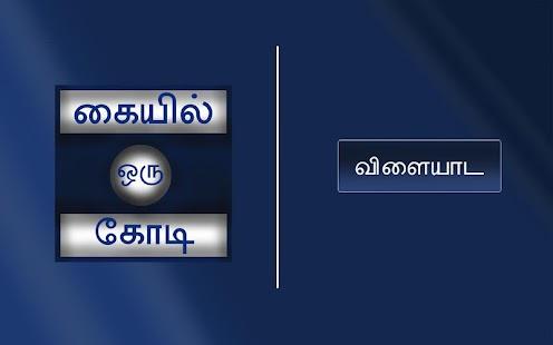 Kaiyil Oru Kodi Tamil - screenshot thumbnail