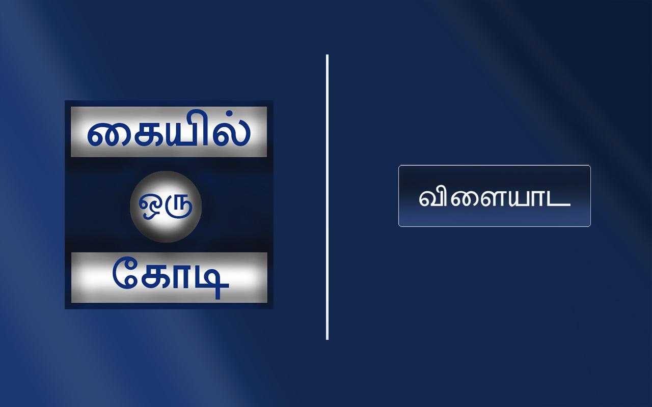 Kaiyil Oru Kodi Tamil - screenshot