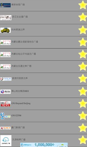 中國廣播新聞標題