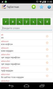 Free Download Немецко-таджикский словарь APK for Android