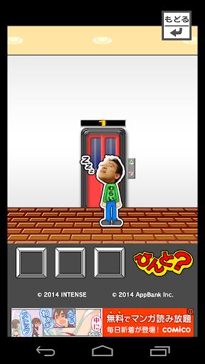 むらい脱出ゲーム ойындар (apk) Android/PC/Windows үшін тегін жүктеу screenshot