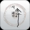 서평 徐評 icon