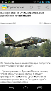 Ukrainian news AllNews - screenshot thumbnail