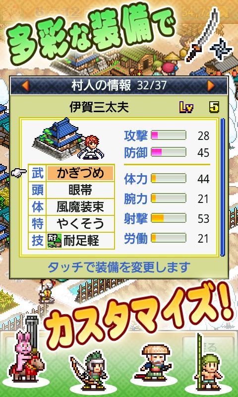合戦!!にんじゃ村 screenshot #5