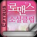 로맨스소설클럽 - 에피루스의 로맨스소설 앱서점 icon