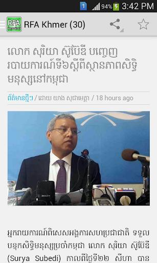 Khmer News Today