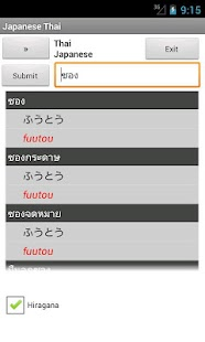 Japanese Thai Dictionary - screenshot thumbnail