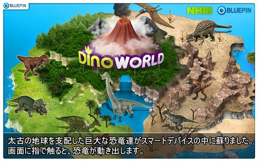 大迫力!動く恐竜図鑑 - Dino World