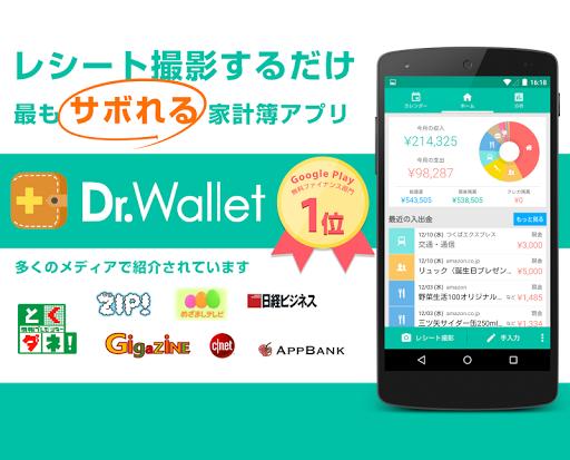 家計簿Dr.Wallet人気レシート撮影で簡単無料節約アプリ