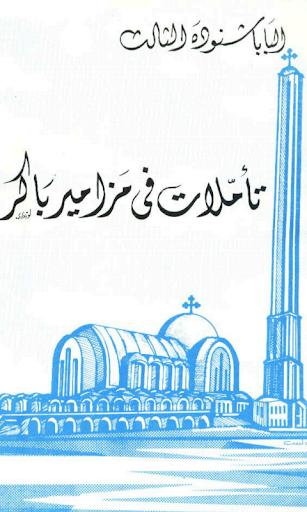 Psalms Of Morning Prayer Arab
