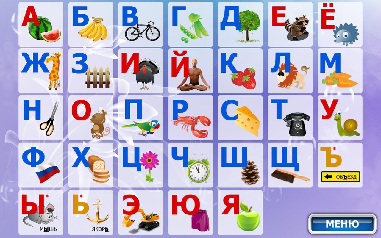 Alphabet russian screenshot