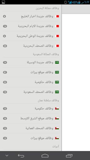 وظائف الدول العربية