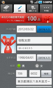バイトルの履歴書作成- screenshot thumbnail