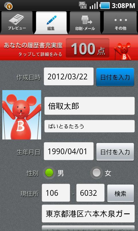 バイトルの履歴書作成- screenshot