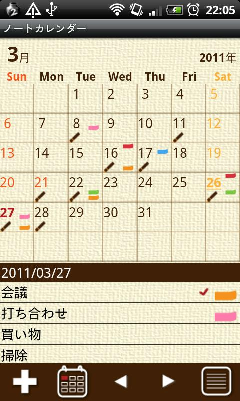 NoteCalendar Free- screenshot