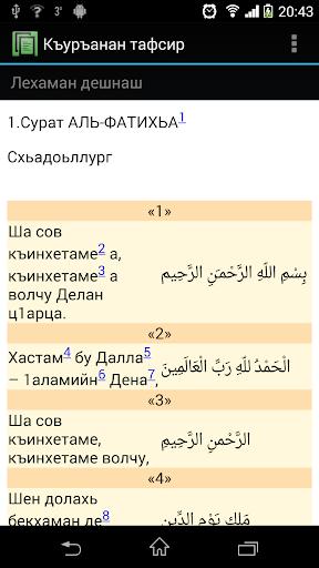 玩免費書籍APP|下載Коран на чеченском языке app不用錢|硬是要APP