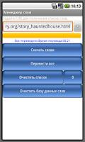 Screenshot of Vocabulary Trainer