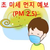 초 미세먼지 예보 (PM2.5)