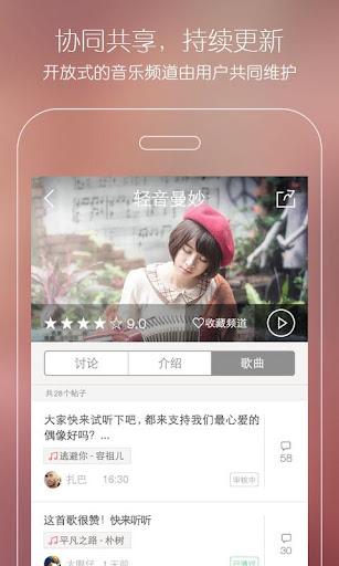 玩媒體與影片App|天天动听-天天FM电台免費|APP試玩