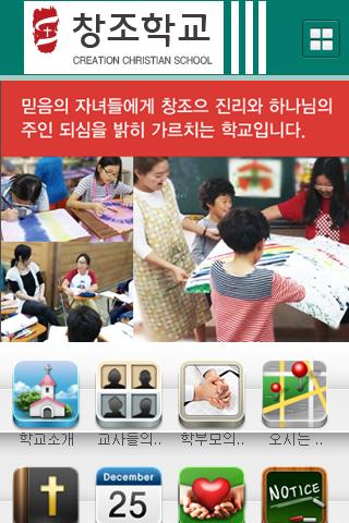 기독창조학교[대안학교 기독대한학교 ]