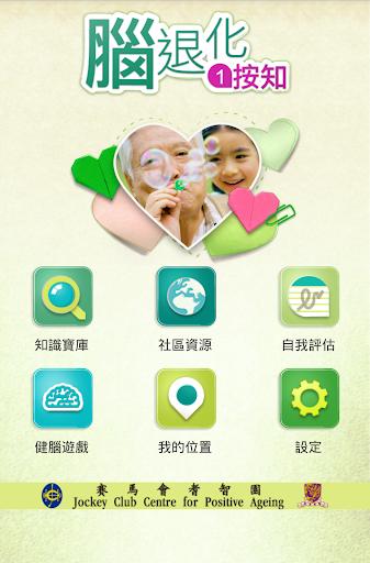 醫療必備免費app推薦|腦退化一按知線上免付費app下載|3C達人阿輝的APP