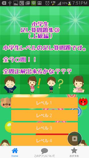 小学生足し算問題集③(上級編)学校 アプリ 引き算 予習