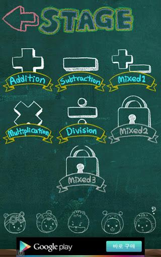 玩免費教育APP|下載Hutos算术 免费版 app不用錢|硬是要APP